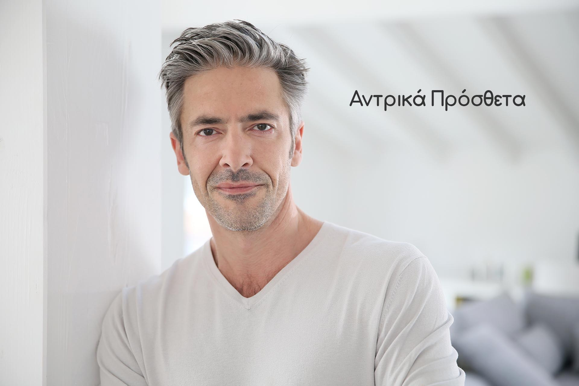 Αντρικά Πρόσθετα - INTERCONNECT HAIR CENTERINTERCONNECT HAIR CENTER 567a0fde397